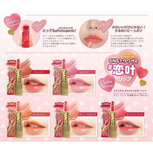 Son lõi trái tim Jelly Kiss Oil In Color Lip - Nhật bản
