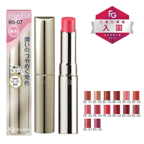 Son Kanebo Media Shiny Essence Lip 2.5g - Nhật Bản